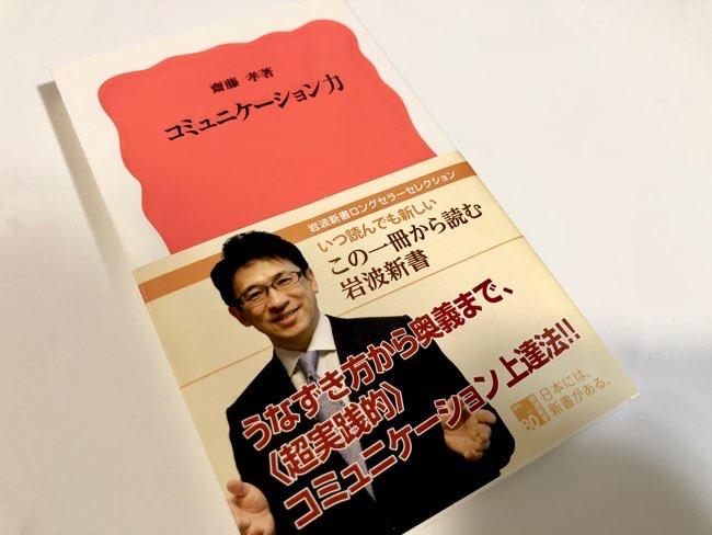 コミュニケーション力(著:齋藤 孝さん)