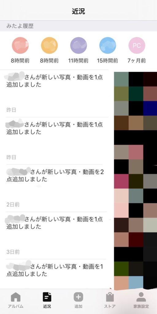 みてね(無料アプリ)