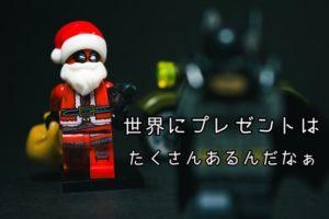 プレゼントの世界