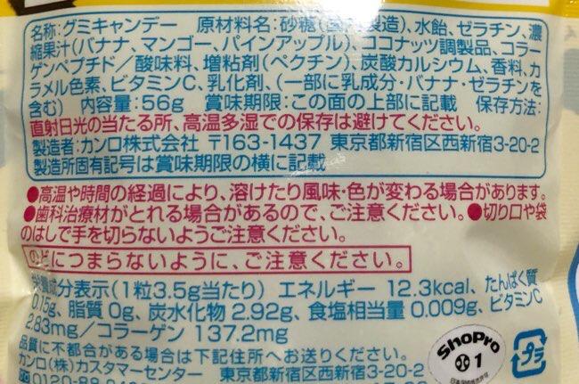 ピュレグミ でんげきトロピカ味2