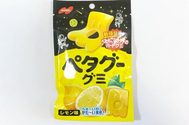 ペタグーグミ レモン