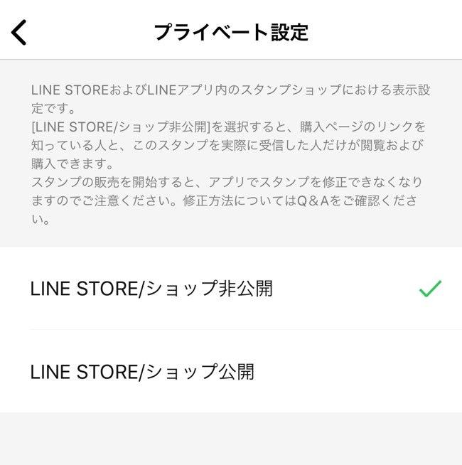 LINEのスタンプ