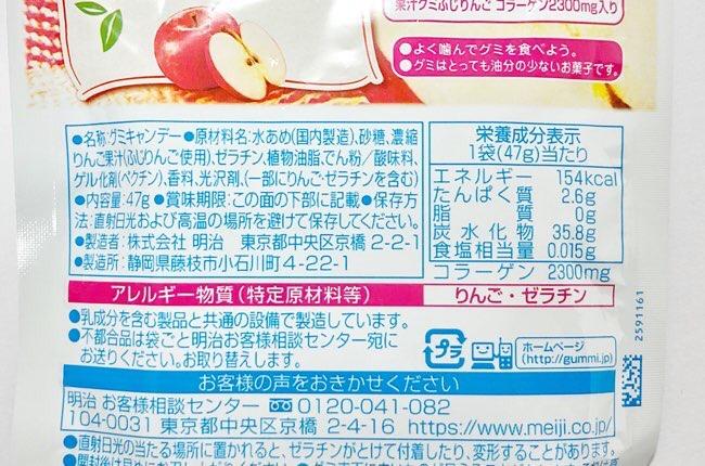 果汁グミ ふじりんご