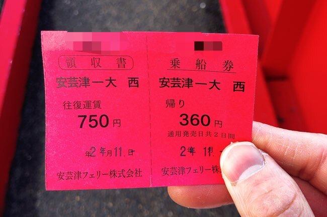 安芸津フェリーの乗船券