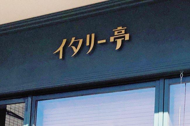 閉店したイタリー亭の看板