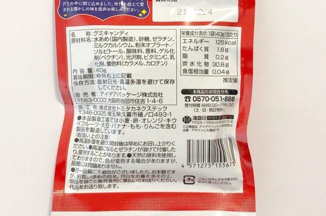 昭和の味 純喫茶グミ ミックスジュース