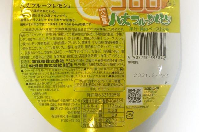 コロロ 八丈フルーツレモン