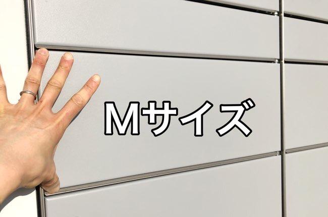 pudoの送り方(Mサイズ)