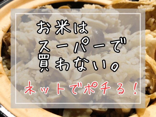 お米はスーパーで買わない