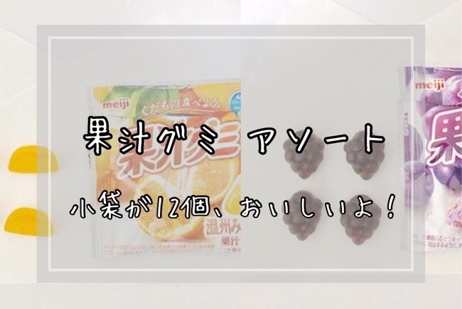 果汁グミ アソート