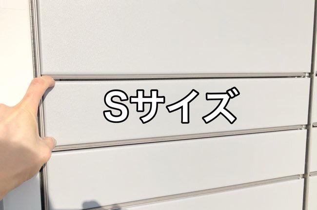 pudoの送り方(Sサイズ)