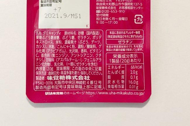 忍者めし カシス&グレープ