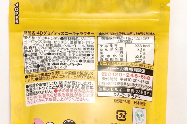 4Dグミ ディズニーキャラクター