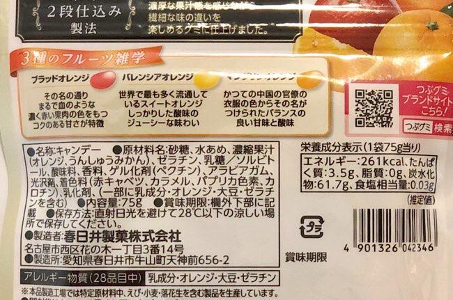 つぶグミプレミアム 濃厚オレンジ
