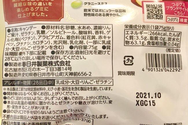 つぶグミプレミアム 濃厚りんご