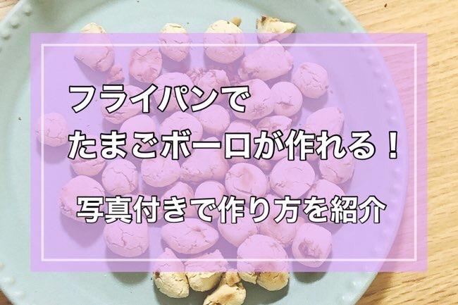 たまごボーロの作り方【フライパン】片栗粉・卵 でおやつを!