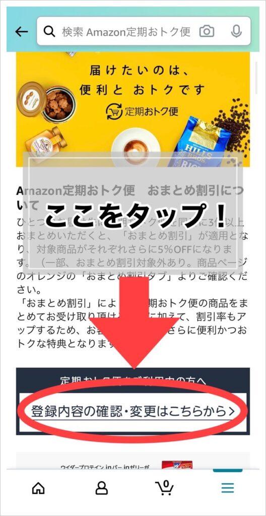 アマゾン定期便解除方法
