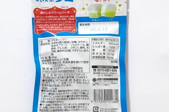 純喫茶グミ クリームソーダ