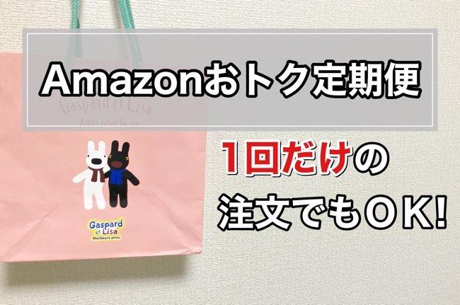 Amazonおトク定期便