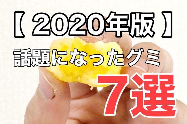 グミ(2020年)ランキング