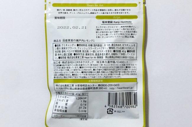 国産果実の瀬戸内レモングミ