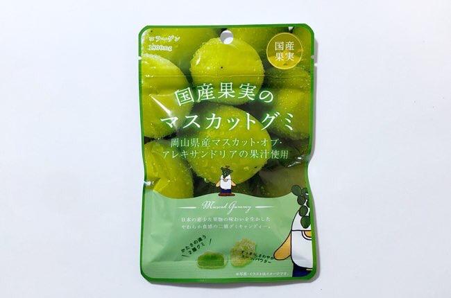 国産果実のマスカットグミ