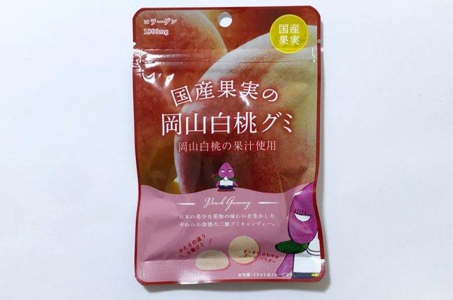 国産果実の岡山白桃グミ