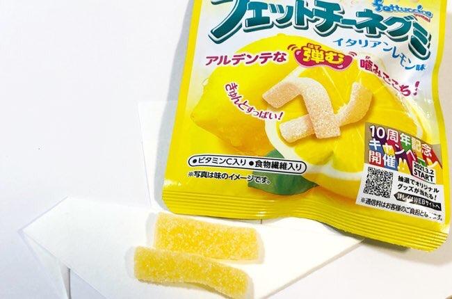 フェットチーネグミ イタリアンレモン味