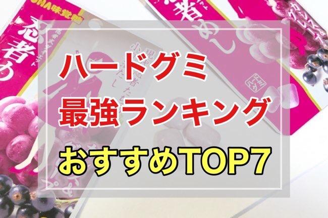 ハードグミ最強ランキングTOP7【最新版】コーラ味や新商品も