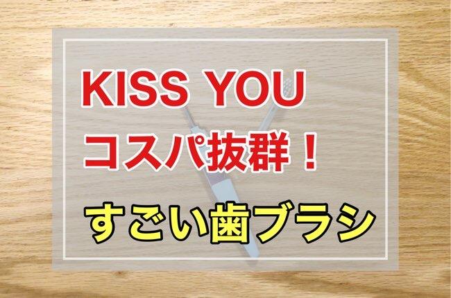 キスユー【すごい歯ブラシ】