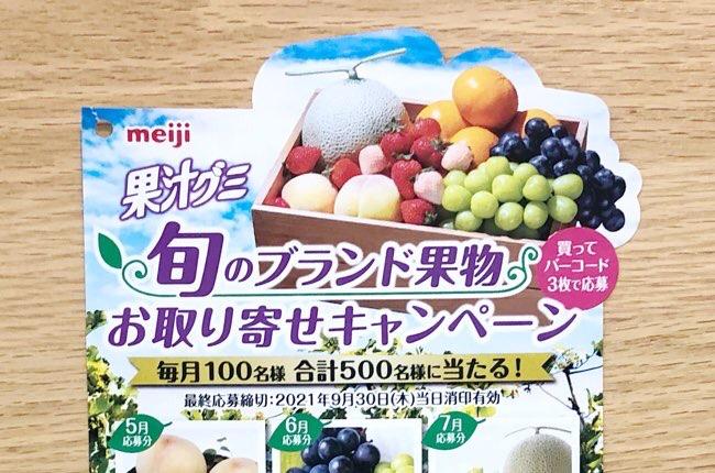 果汁グミキャンペーン