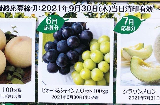 果汁グミキャンペーン6月応募分