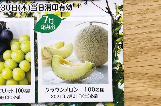 果汁グミキャンペーン7月応募分