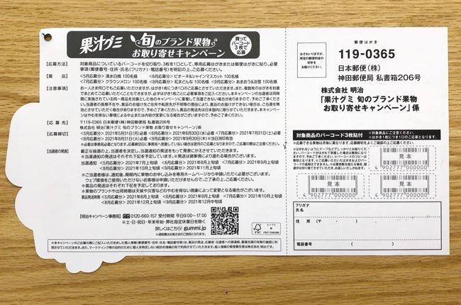果汁グミキャンペーン応募用紙