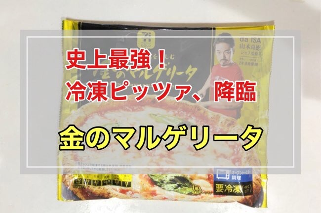 金のマルゲリータ【電子レンジで調理不可】アレンジ不要の史上最強冷凍ピザ