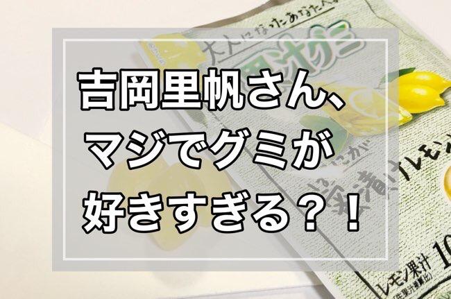 日本グミ協会に吉岡里帆さん入会