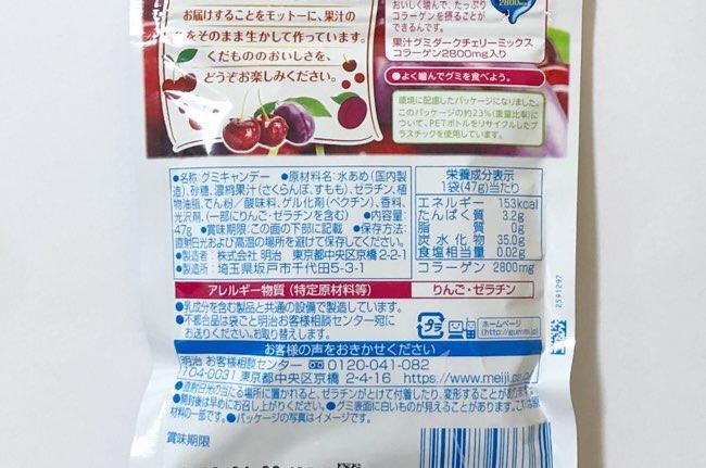 果汁グミ ダークチェリーミックス