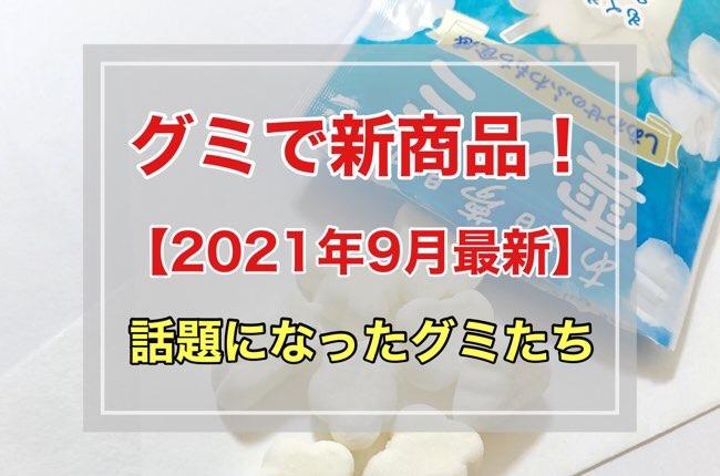 グミ新商品【2021年9月最新】コンビニで新発売!話題になってるランキング