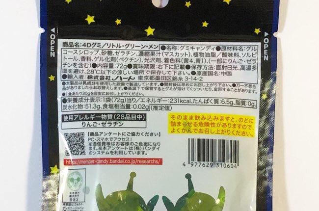 4Dグミ リトルグリーンメン
