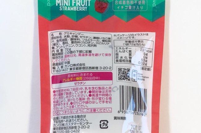 4Dグミ ミニフルーツストロベリー