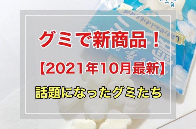 グミ新商品【2021年10月最新】コンビニで新発売!ワクワク14選
