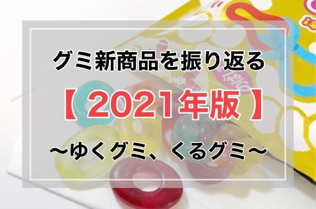 グミの新商品で2021年を振り返る〜ゆくグミ、くるグミ〜